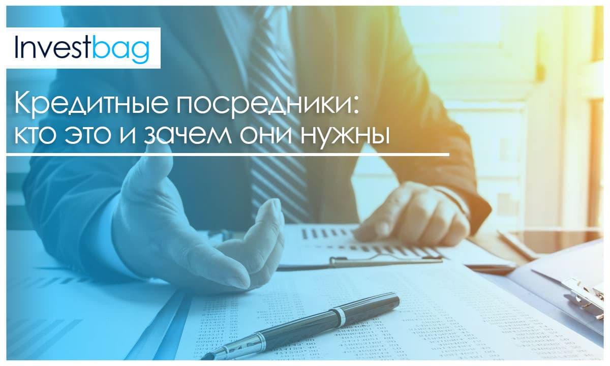 Посредники между банком и клиентом