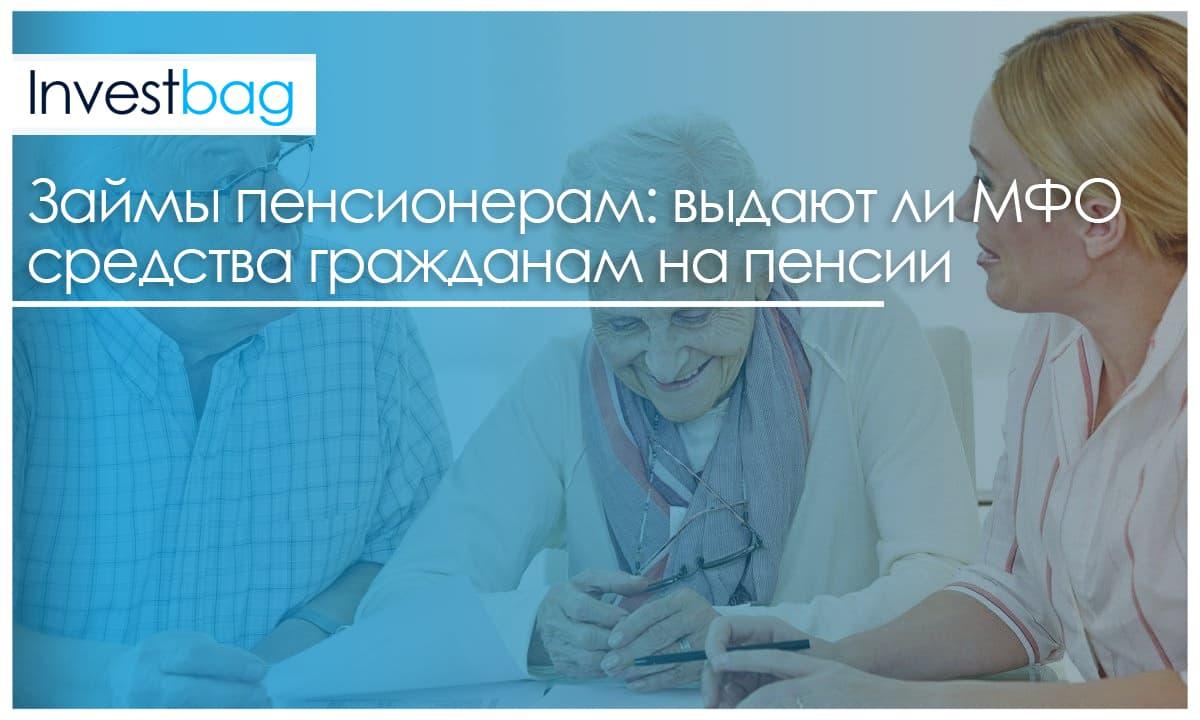 Займы пенсионерам в Балашихе — взять займ для пенсионера без отказа в 2020 году