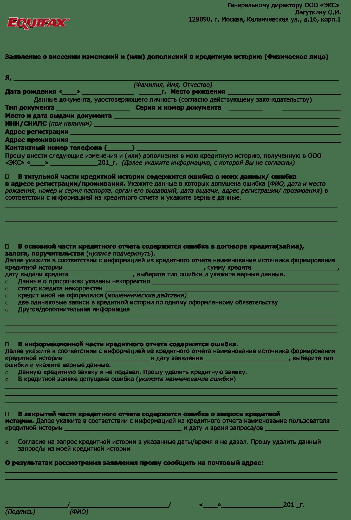 Бюро кредитных историй подать заявку