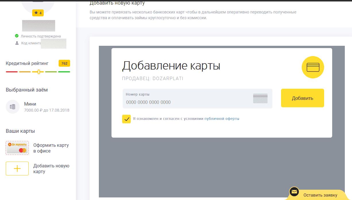 Почта банк чита кредит