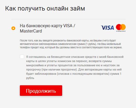 метрокредит онлайн личный кабинет взять займ онлайн на киви кошелек