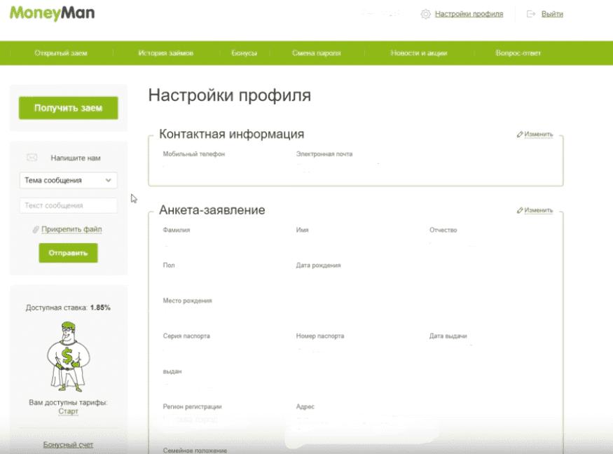 Мани мен займ личный кабинет телефон Беспроцентный займ :/.