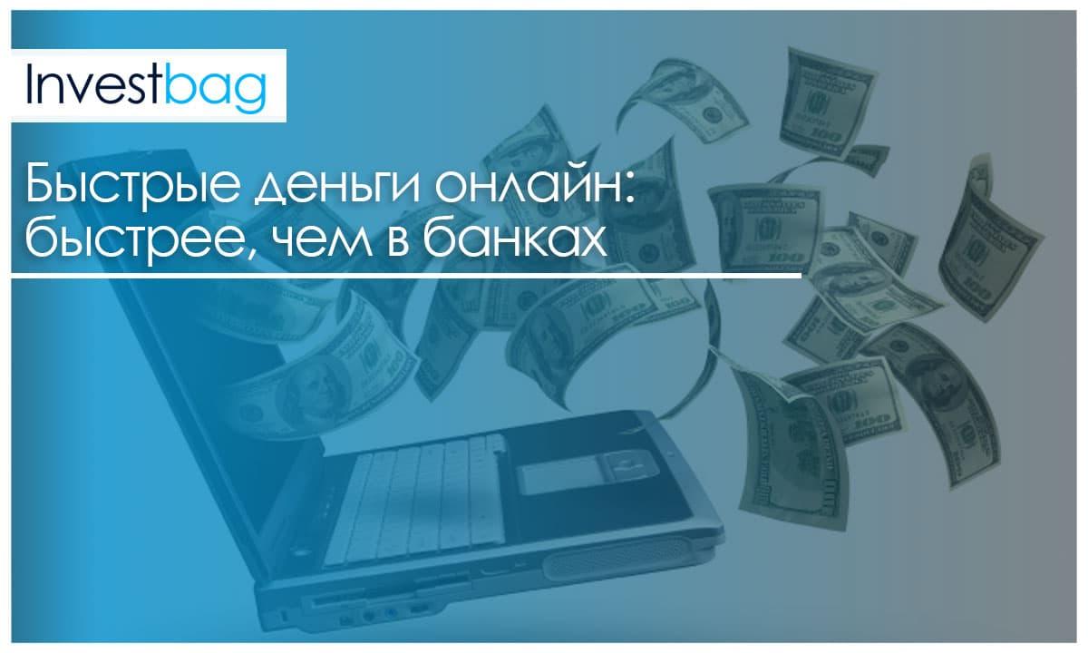 онлайн заявка на кредит сбербанк россии