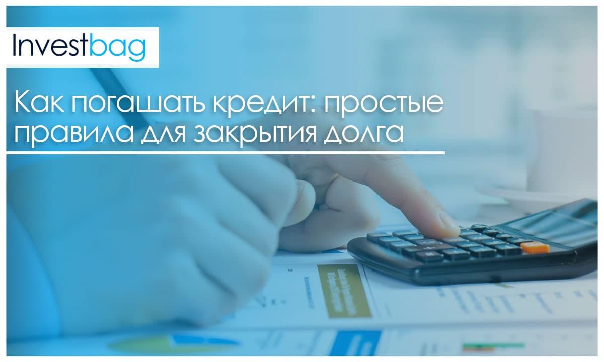 Кредит с долгом в банке