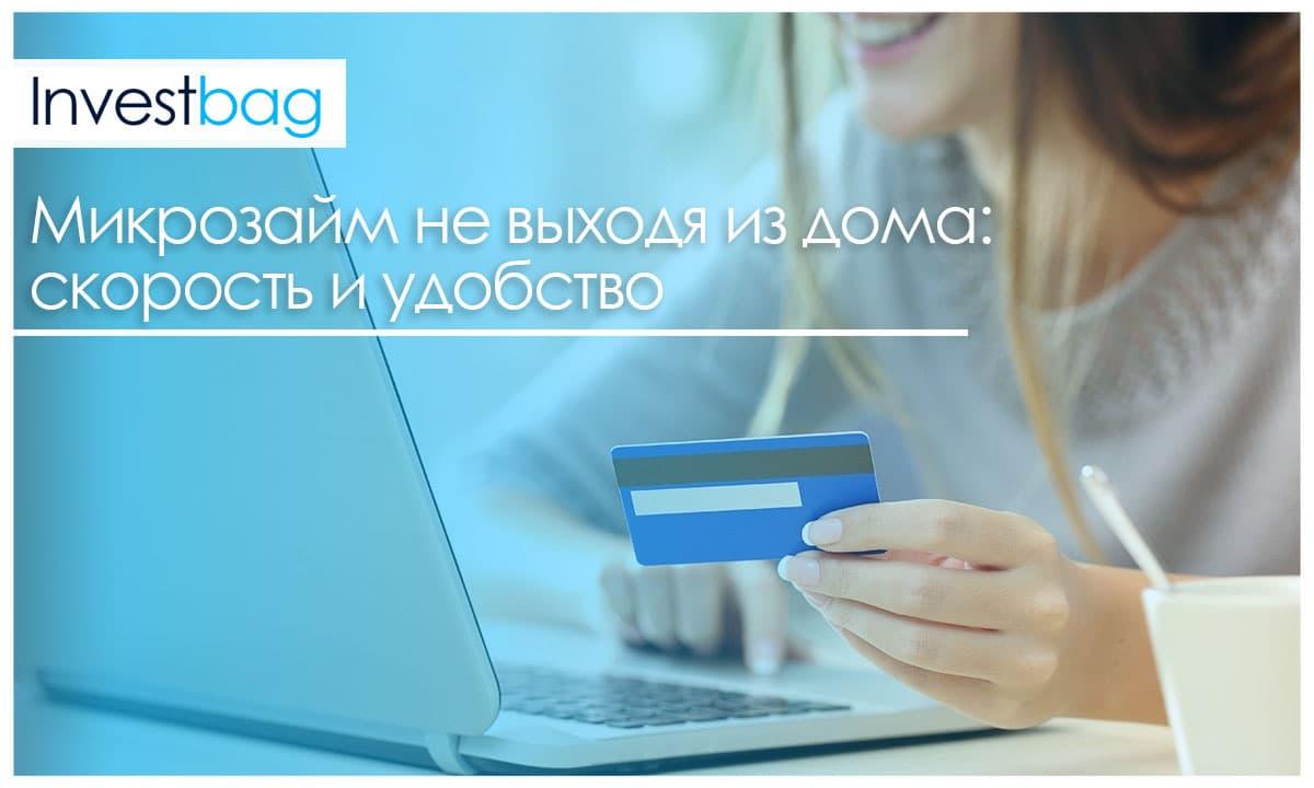 микрокредиты под 0.1
