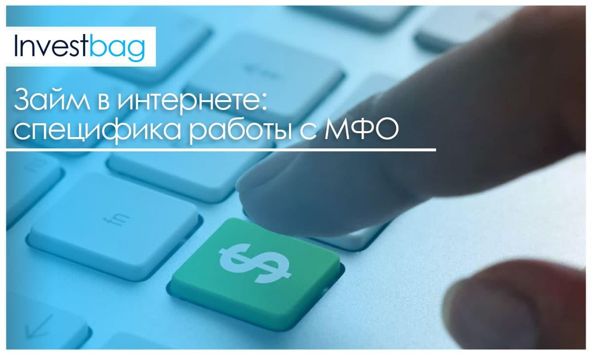 взять займ 30000 рублей на 6 месяцев