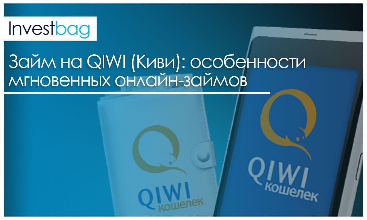 Онлайн займы на qiwi кошелек