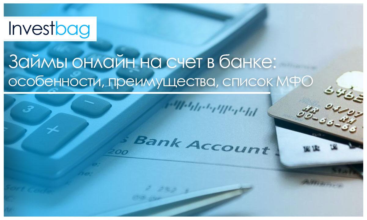 Займ онлайн на счет в банке