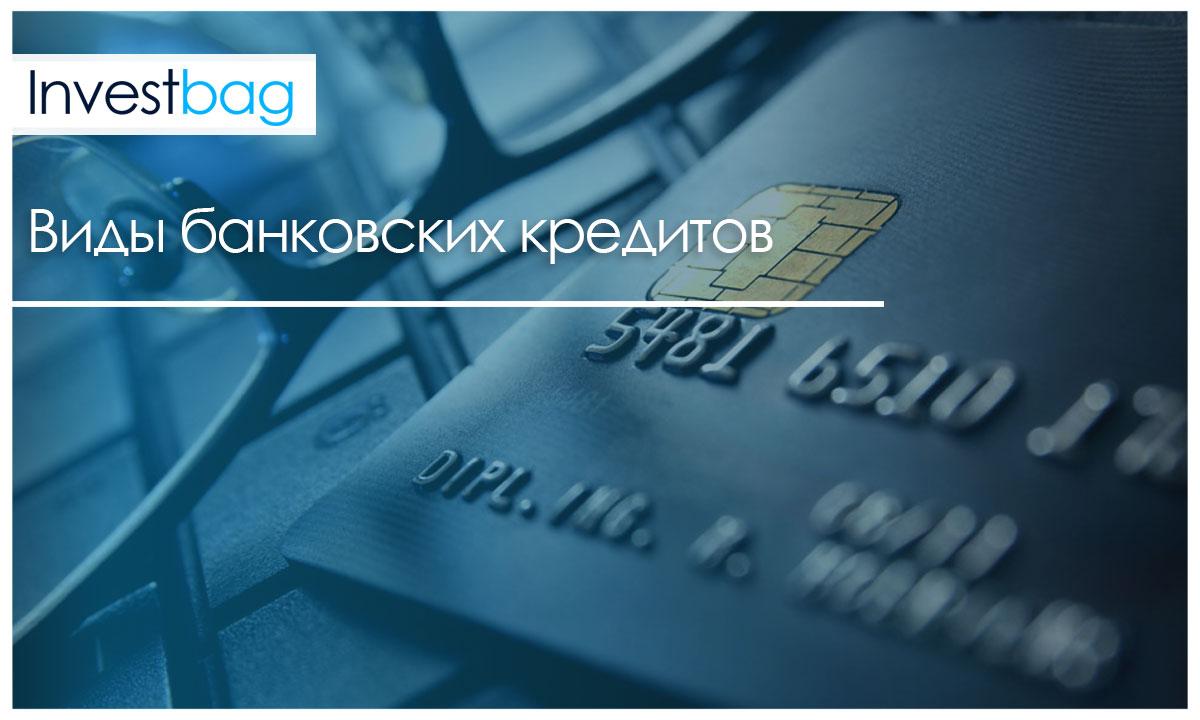 виды банковских займов как перевести деньги с вебмани на сбербанк без комиссии онлайн