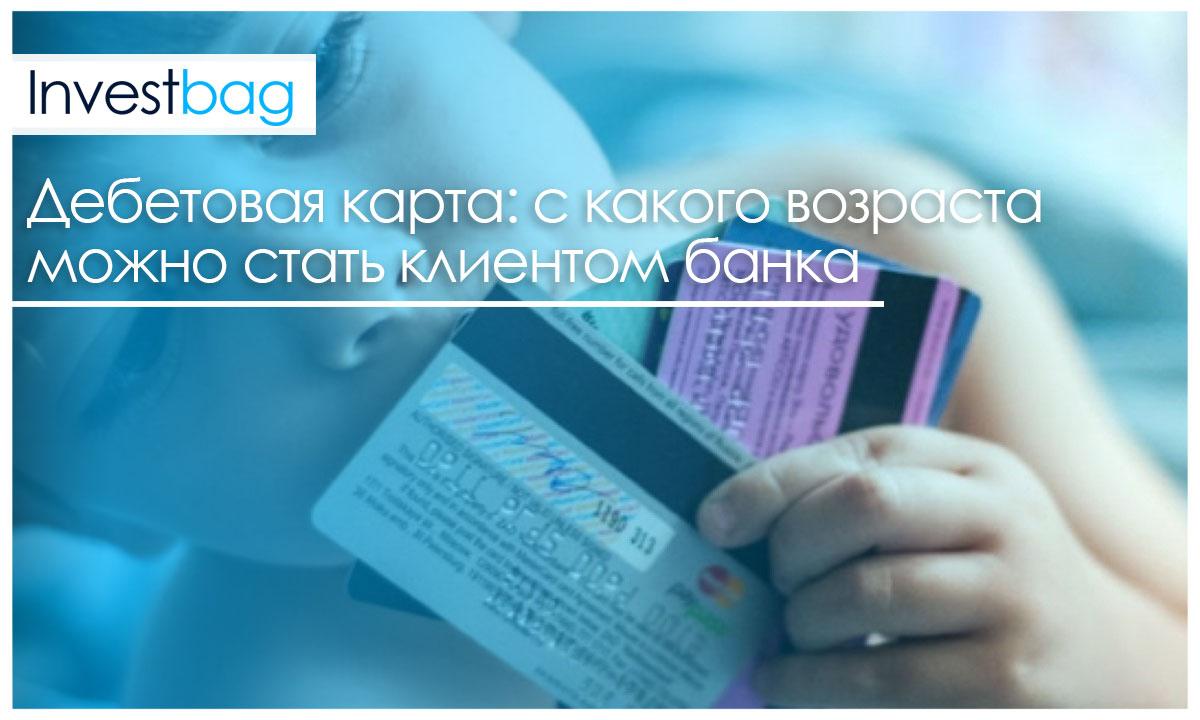 с какого возраста можно оформить банковскую карту сбербанка на ребенка