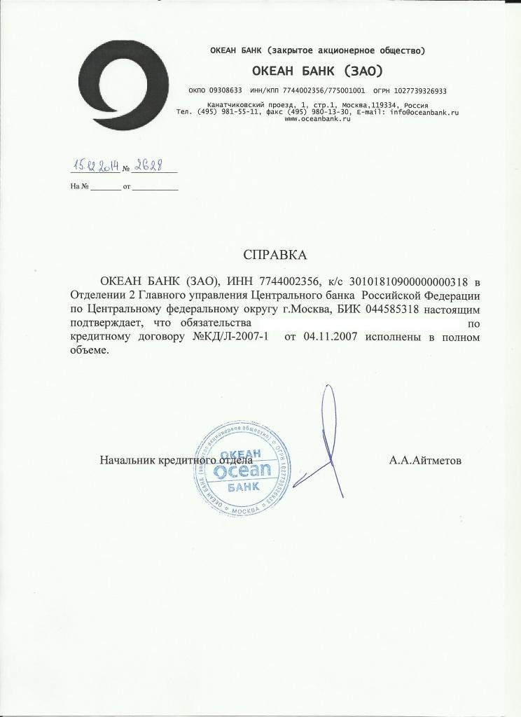Взять обязательство по выплате кредита взять кредит в омске в банке втб